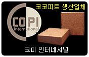 코피 인터네셔널